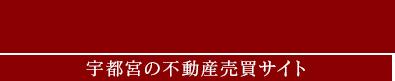 ミナミハウジング(売買サイト)